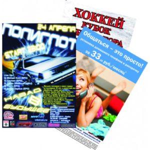печать плакатов А3 Саратов