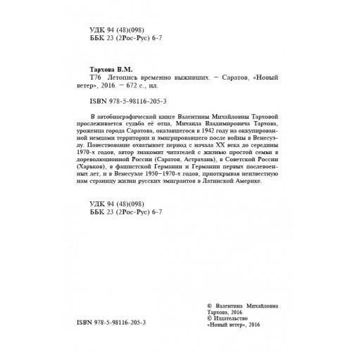 Тархова-анот1-500×500