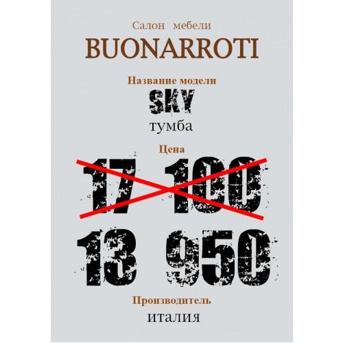 Ценник Buonarroti-2-500×500