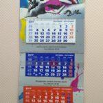 календарь триколор 1