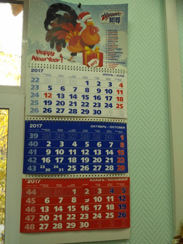 календарь триколор