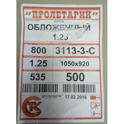 картон пролетарий-500×500