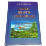 """Марат Аббясов """"Когда на землю опускается солнце"""""""