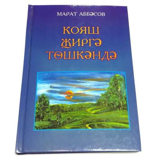 Марат Аббясов «Когда на землю опускается солнце»