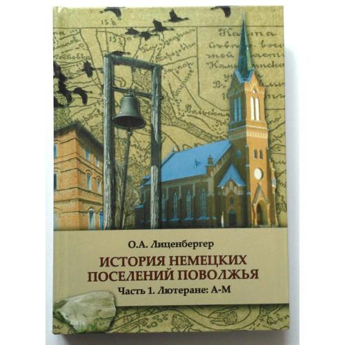 О.А. Лиценберг «История немецких поселений поволжья»