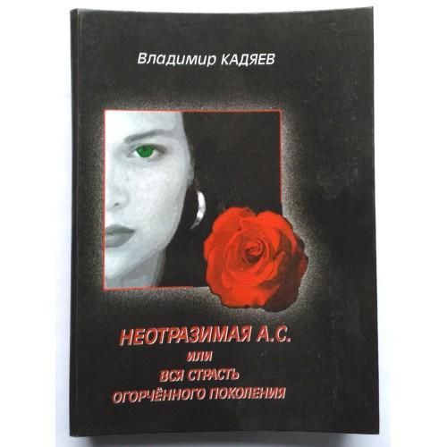 Владимир Кадяев «Неотразимая АС» или вся страсть огорченного поколения