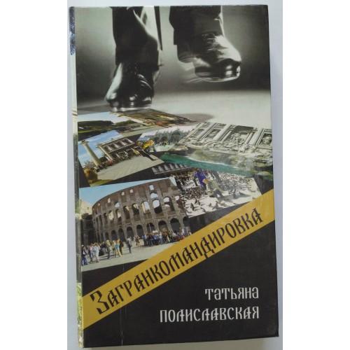 """Татьяна Полиславская """"Загранкомандировка"""""""
