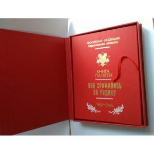 """Книга памяти в подарочной коробке """"Они сражались за родину"""""""