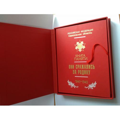 Книга памяти в подарочной коробке «Они сражались за родину»