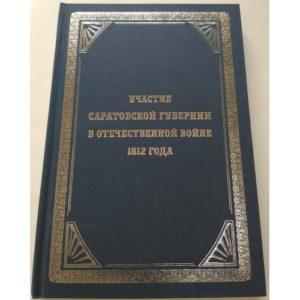 Участие Саратовской губернии в отечественной войне 1812 года