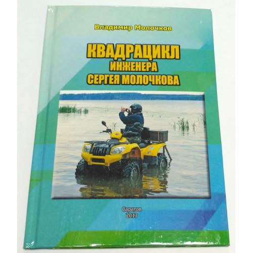 Владимир Молочков «Квадроцикл инженера Сергея Молочкова»