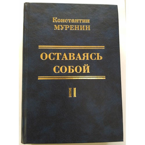 Константин Муренин «Оставаясь собой»