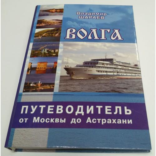 Владимир Шараев «ВОЛГА «Путеводитель от Москвы до Астрахани»