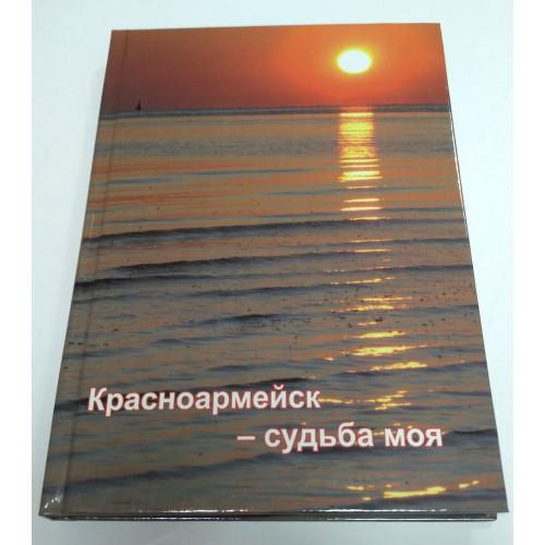 Красноармейск- судьба моя