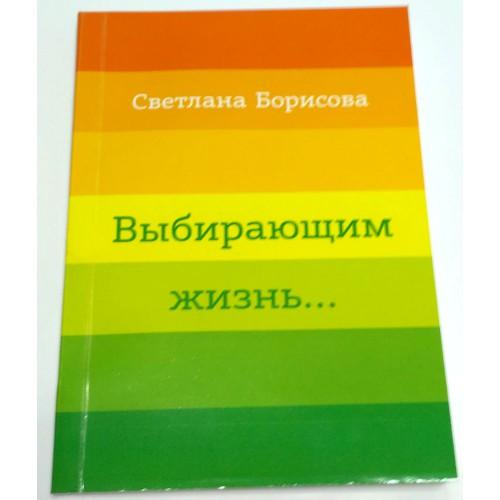"""Светлана Борисова """" Выбирающим жизнь"""""""