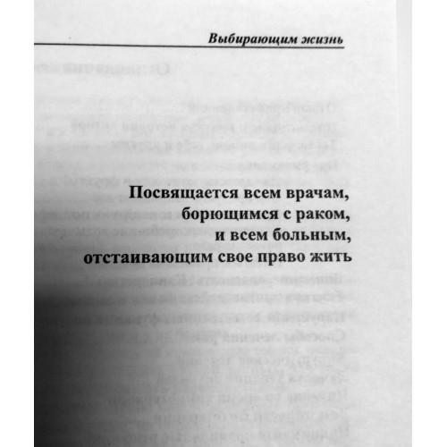 Светлана Борисова » Выбирающим жизнь»
