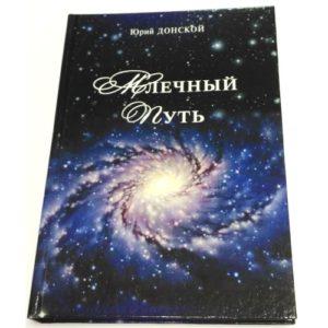 """Юрий Донской """"Млечный путь"""""""