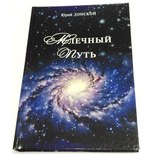 Юрий Донской «Млечный путь»