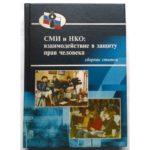 СМИ и НКО взаимодействие в защиту прав человека сборник статей