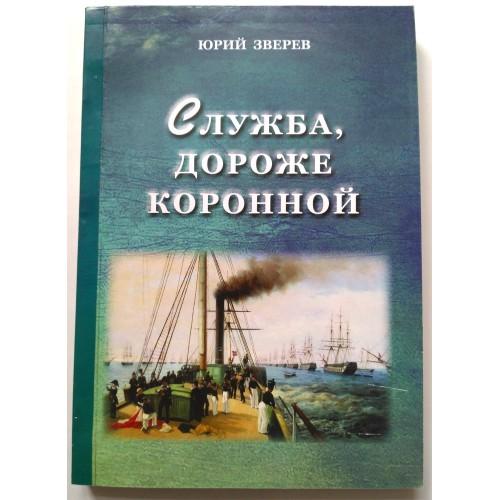 Юрий Зверев Служба, дороже коронной