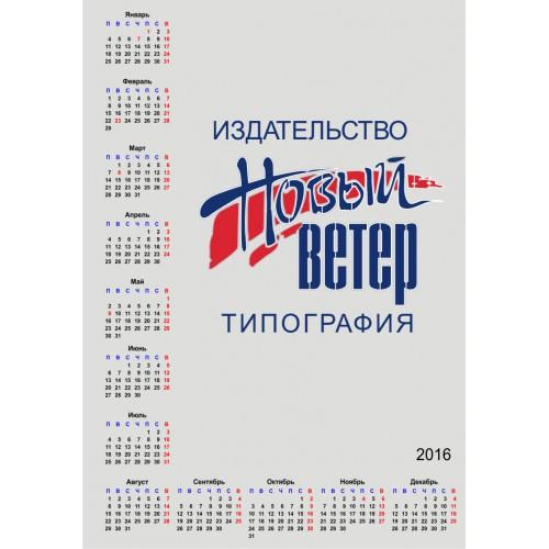 Календарь. Формат А3