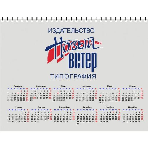 Календарь перекидной. Формат А3