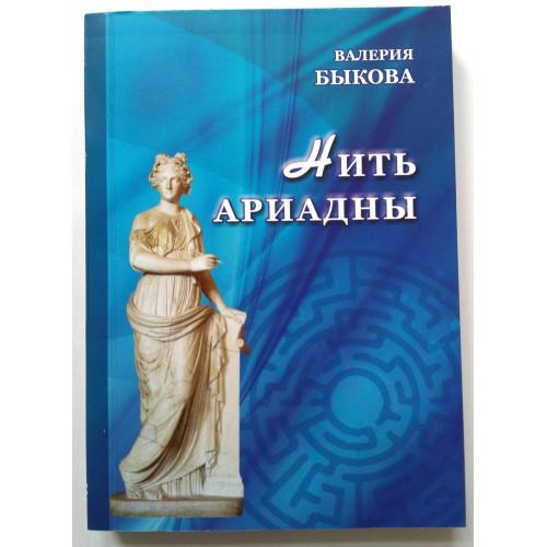В. Быкова Нить Арианды