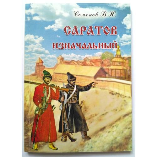 Семенов В.Н. Саратов изначальный