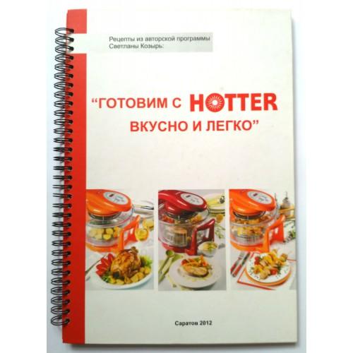 Светлана Козырь Готовим с HOTTER вкусно и легко