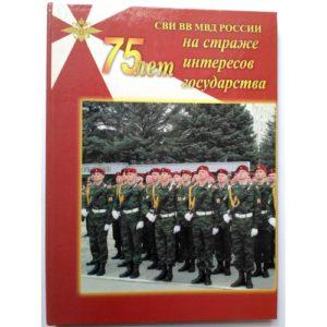 СВИ ВВ МВД России На страже интересов государства