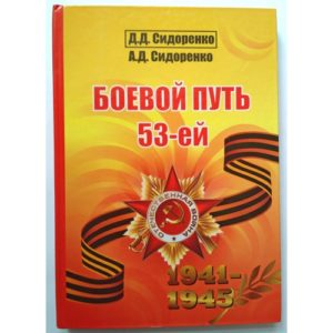 Боевой путь 53-ей авторы Сидоренко Д.Д. и Сидоренко А.Д.