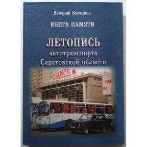"""Валерий Буганков """"Летопись автотранспорта Саратовской области"""""""