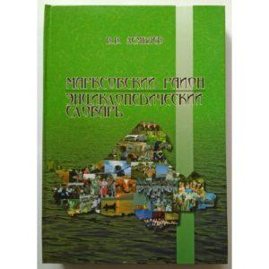 В.В. Лемдяев Марксовский район энциклопедический словарь