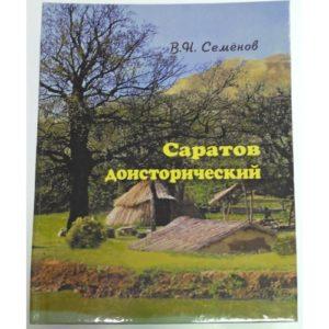 """В.Н. Семенов """"Саратов доисторический"""""""
