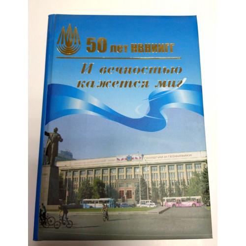 """50 лет НВНИИГГ """" И вечностью кажется миг"""""""