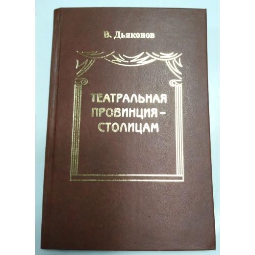 """В.Дьяконов """"Театральная провинция-столицам"""""""