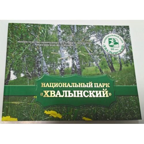Министерство природных ресурсов и экологии РФ «НАЦИОНАЛЬНЫЙ ПАРК ХВАЛЫНСКИЙ»