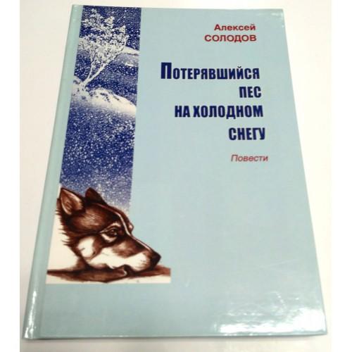 """Алексей Солодов """"Потерявшийся пес на холодном снегу"""""""