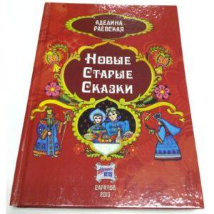 """Аделина Раевская """"Новые старые сказки"""""""