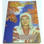 """""""Песней наполнено сердце мое"""" книга о жизи и творчестве народной исполнительницы Елены Андреевны Сапоговой"""