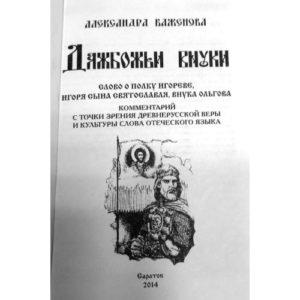 "Александра Баженова ""Дажбожьи внуки"""