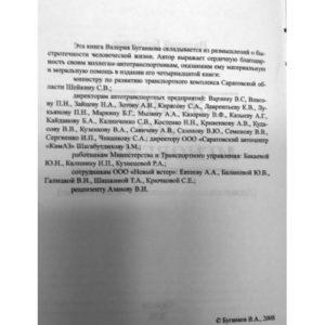 """Валерий Буганков """"Жизнь - это мгновение"""""""
