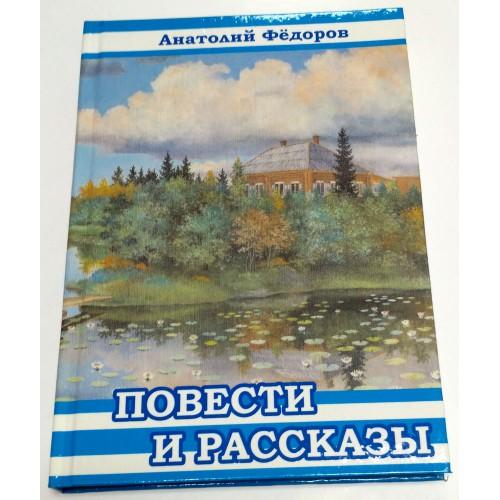 """Анатолий Федоров """"Повести и рассказы"""""""