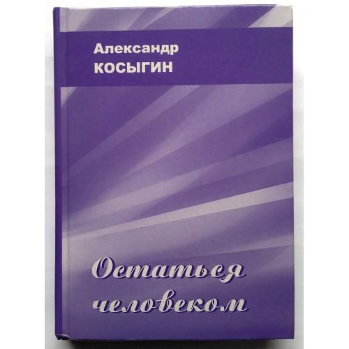 """Александр Косыгин """"Остаться человеком"""""""