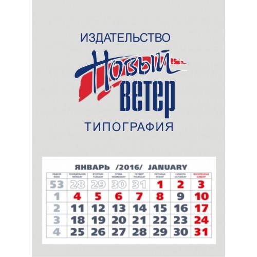 Настенный перекидной календарь. Формат А4