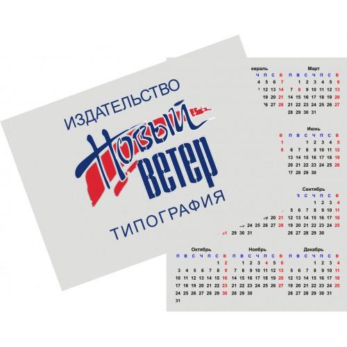 """Календарь """"Карманный"""", 7х9"""