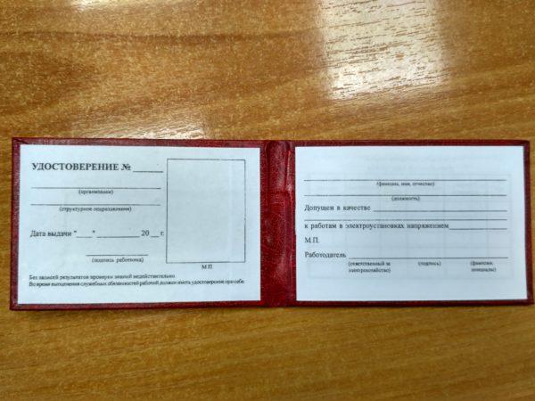 удостоверение по элекиробезхопасности