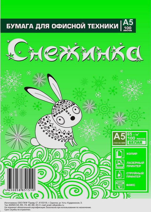 11 Бумага Снежинка белая А5,пл.65г,100 л