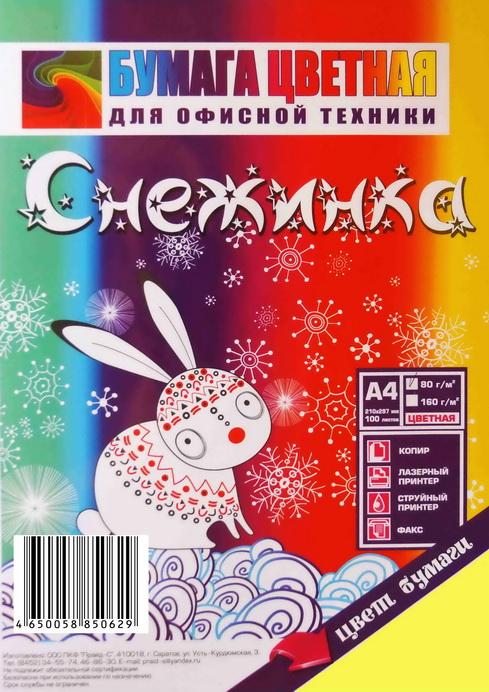 13 Бумага цветная Снежинка А4 пастель (ассортимент) 100 л 2