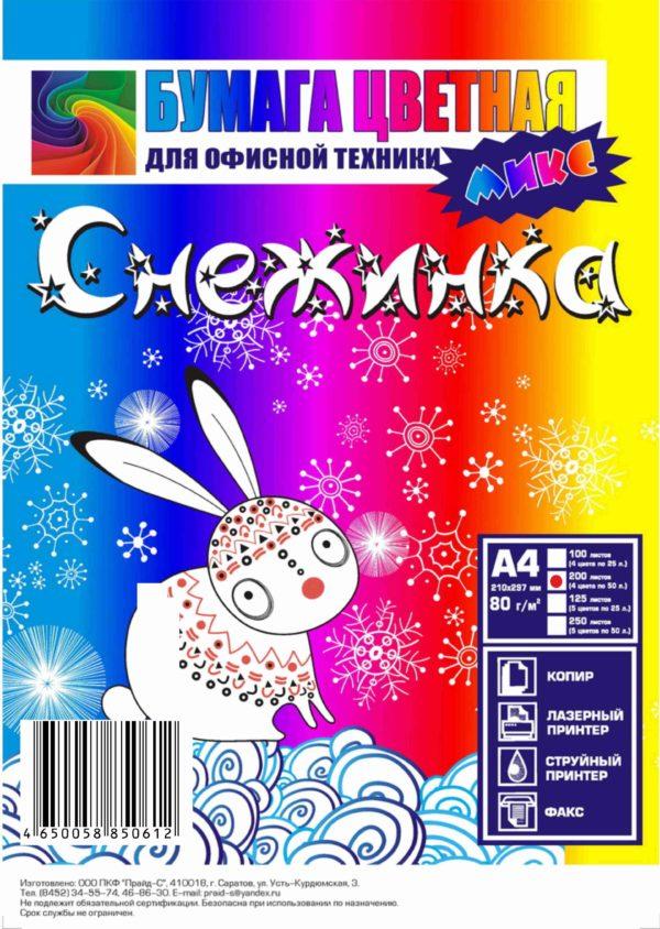 15 Бумага Снежинка А4 цветная микс4х25л